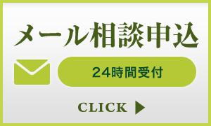 TCA税理士法人-メール相談申込(スマホ)