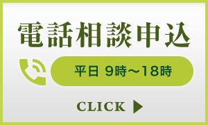 TCA税理士法人-TEL相談申込(スマホ)