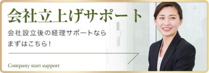 TCA税理士法人_経理サポート