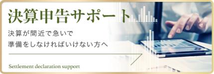 TCA税理士法人_決算申告サポート