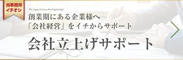 会社立上げサポート_亀戸