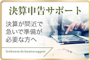 TCA税理士法人_決済申告サポート